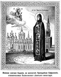 Великая княгиня Евдокия