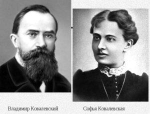 Владимир ковалевский и Софья Ковалевская