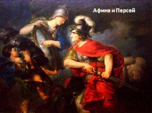 Афина и персей